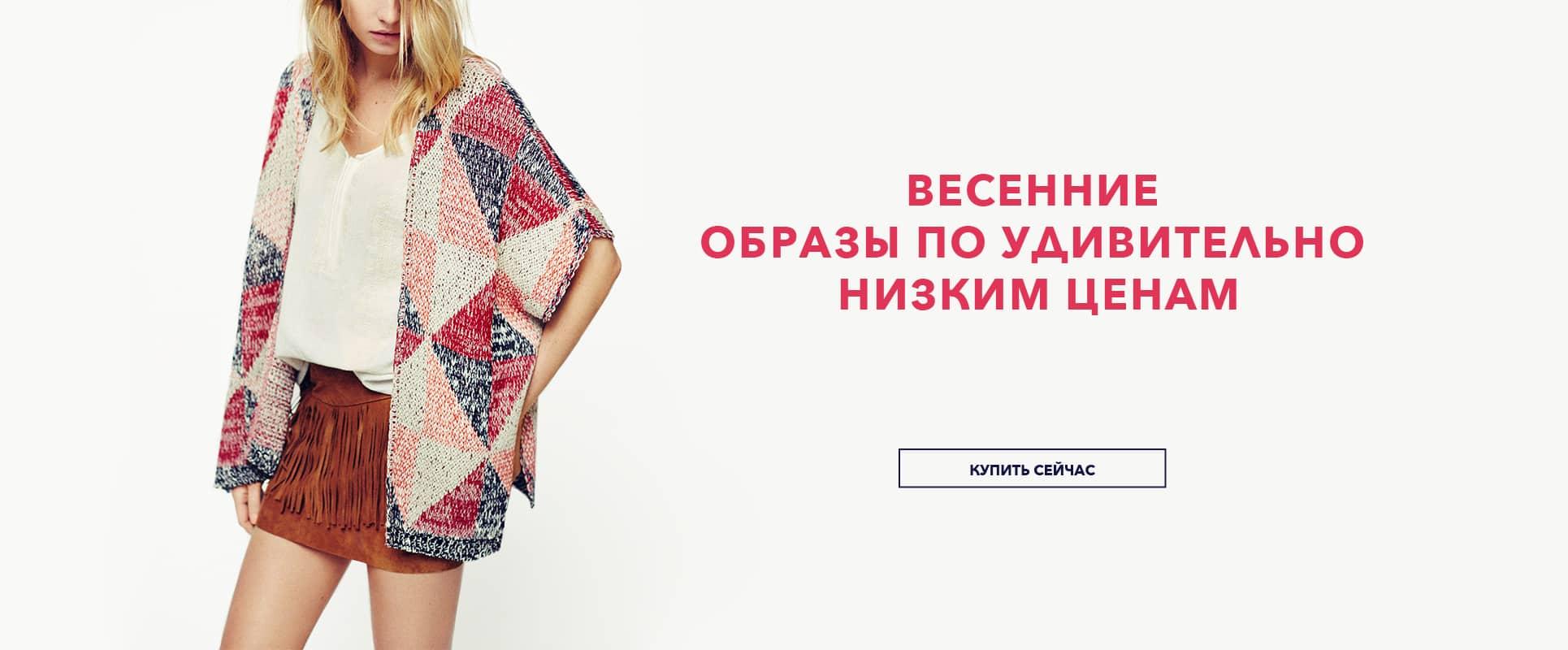 Интернет Магазин Одежды Манго